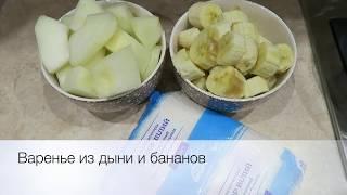 Варенье из дыни и бананов