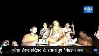 कांवड़ लेकर Haridwar से रवाना हुए 'Golden Baba', पहन रखा है 6 करोड़ का सोना