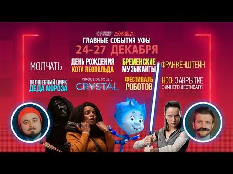 Суперафиша. Главные события Уфы, 24-27 декабря