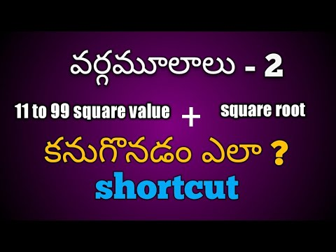 Forest jobs ,DSC ,TET  and VRO mathametic## square root in Telugu -2 ##