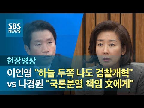 """이인영 """"하늘 두쪽 나도 검찰개혁"""" vs 나경원 """"국론분열 책임은 대통령"""" (현장영상) / SBS"""