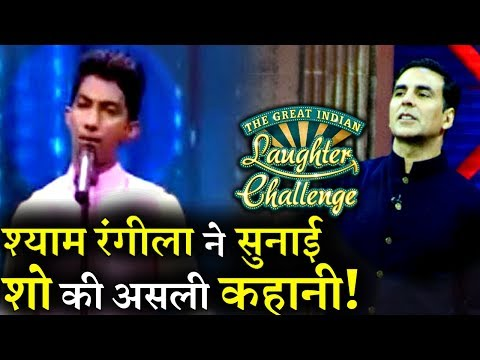 Comedian Shyam Rangeela made shocking revelation about Laughter Challenge!