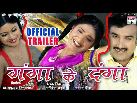 GANGA KE DANGA | Official Trailer | Bhojpuri New Movie 2019