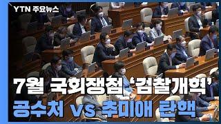 7월 국회 쟁점 '검찰개혁'...공수처 vs 추미애 탄핵 / YTN