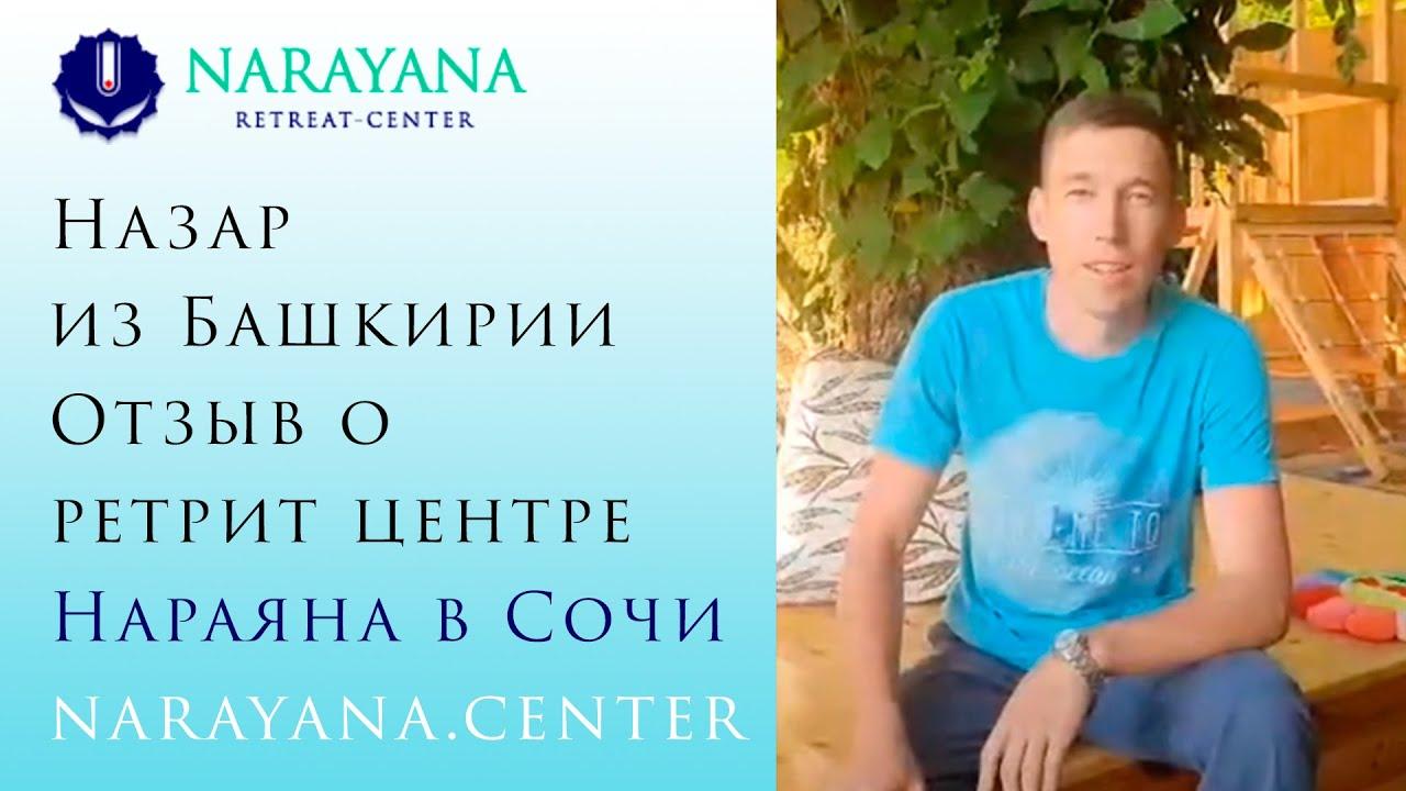 Назар из Башкирии. Отзыв о ретрит центре Нараяна в Сочи