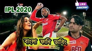 KXIP vs SRH, IPL 2020 After Match Funny Dubbing, Chris Jordan, Rashid Khan, Sports Talkies