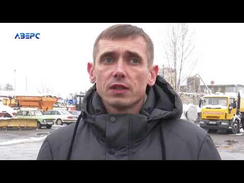 ТРК Аверс: До зими готові: як у Луцьку спецтехніка впоралась з першим снігопадом