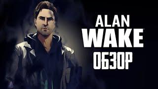 обзор игры Alan Wake (Greed71 Review)