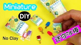 【迷你世界】迷你冰棒 Miniature Ice Cream Popsicle(No Clay)♥創意世界