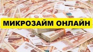 деньги взаймы срочно онлайн удобные займы онлайн заявка