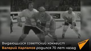 Выдающийся советский хоккеист Валерий Харламов