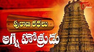 Indian Mythological Stories   Agni Hotrudu   By Dr. Muktevi Bharathi