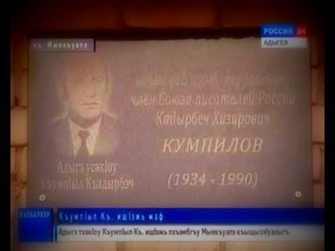 КъумпIыл Къадырбэч ишIэжь маф