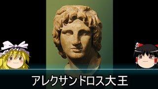 【ゆっくり歴史解説】歴史上人物「アレクサンドロス大王」