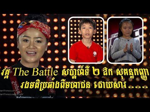 ឱក សុគន្ធកញ្ញា រងមតិប្រឆាំងពីមហាជនក្នុង វគ្គ The Battle សប្តាហ៍ទី ២ ដោយសារ?,ពត៏មានតារាសិល្បៈ