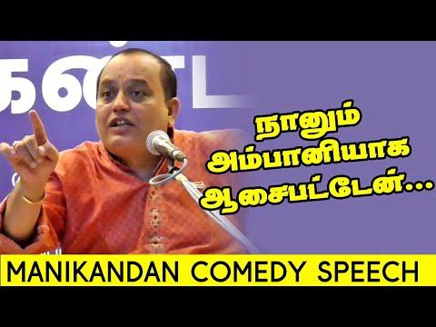 நானும் அம்பானியாக ஆசைப்பட்டேன் மணிகண்டன் நகைசுவை பேச்சு | Manikandan Comedy Speech|