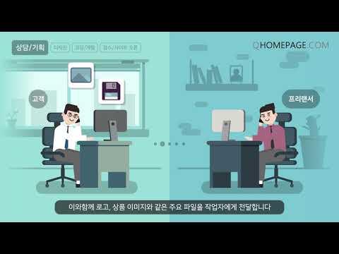 홈페이지 제작 과정 [큐홈페이지]