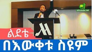 Ethiopian Comedy: በእውቀቱ ስዩም እና አስቂኝ የልደት ቀን ወግ | Bewketu Seyoum and his funny birthday story