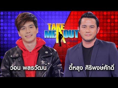 วอน & ตี้หลุง - Take Me Out Thailand ep.14 S12 (9 ธ.ค.60) FULL HD