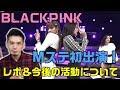 BLACKPINKのMステ初出演!ジェニの日本語可愛すぎて無事キルされました
