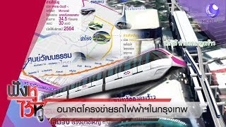 สรุปนั่งปีไหน รถไฟฟ้าทุกสี ทุกสายใน กทม. (03มิ.ย.62) ฟังหูไว้หู | 9 MCOT HD