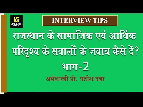 Joint Session-18 (RAS Interview workshop-2017 )