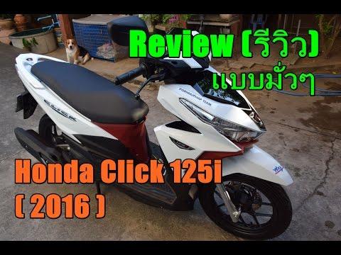 รีวิว Click 125i 2016 แบบมั่วๆ - Review All New Click 125i 2016