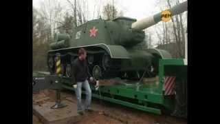 Установка на постамент отреставрированной ИСУ-152
