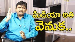 Why Telugu Media Divert | మీడియా అతి వెనుక..