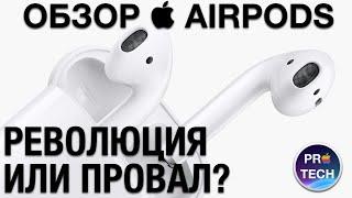 Странные продукты Apple: обзор беспроводных наушников AirPods