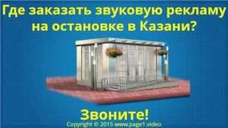 Заказать звуковую рекламу на остановке в Казани(, 2015-08-12T22:11:49.000Z)