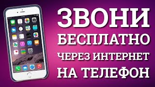 видео Звонки через Интернет бесплатно | Программа для звонков через Интернет | Дешевые звонки через Интернет