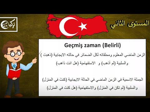 اللغة التركية - المستوى الثاني