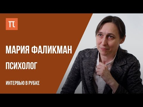Интервью с психологом Марией Фаликман // Live