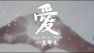 2019聖誕活動|愛一直都在LoveNeverFails|活動預告1/2