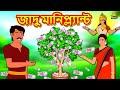 জাদু মানিপ্ল্যান্ট - Rupkothar Golpo   Bangla Cartoon   Bengali Fairy Tales   Koo Koo TV Bengali