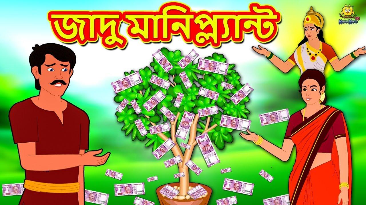 জাদু মানিপ্ল্যান্ট - Rupkothar Golpo | Bangla Cartoon | Bengali Fairy Tales | Koo Koo TV Bengali