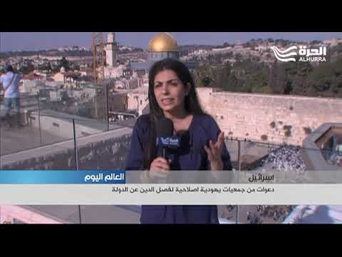 جمعيات يهودية تدعو لفصل الدين عن الدولة في إسرائيل  - 19:53-2018 / 9 / 18