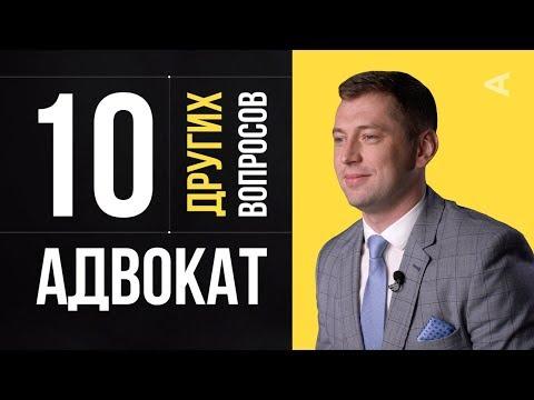 10 других вопросов АДВОКАТУ | Дмитрий Гриц