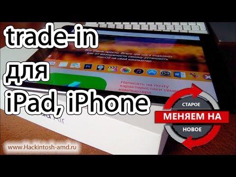 Мнение Хакинтошника о trade-in  iPad или iPhone в России.
