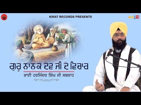 Guru Nanak Dev Ji De Vichaar - Full Video 2018 | Bhai Harjinder Singh Ji Sabhra | Kirat Records