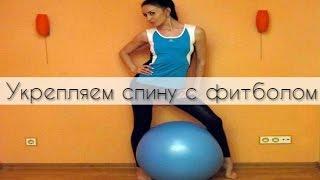 Упражнения для мышц спины.(Укрепление мышц спины на фитболе. Фитбол – тренажер для мышц спины, позвоночника, поясницы.В этом видео-ком..., 2015-05-06T04:00:01.000Z)