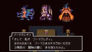 ドラゴンクエスト11 DQ11 3DS版 過ぎ去りし時を求めて ボス戦 Part19