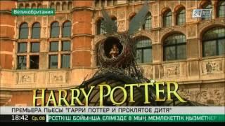 В Лондоне состоялась премьера пьесы «Гарри Поттер и Проклятое дитя»