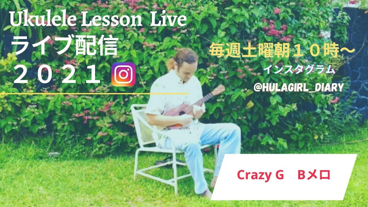 パート20【6/11/2021・ウクレレレッスンLIVE ・Crazy G Bメロ】