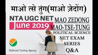 MAO TSE TUNG MAO ZEDONG माओ त्से तुंग(माओ ज़ेदोंग)  POLITICAL SCIENCE NET EXAM SERIES 2019 NEW