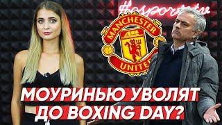 Моуринью УВОЛЯТ до Boxing Day?! | ПЕРСПЕКТИВЫ МЮ