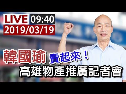 【完整公開】韓國瑜 賣起來!高雄物產推廣記者會