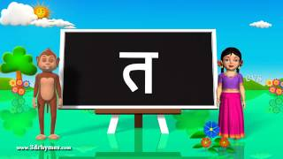 Learn writing  Hindi Alphabet Consonants - 3D Animation Hindi poems for children