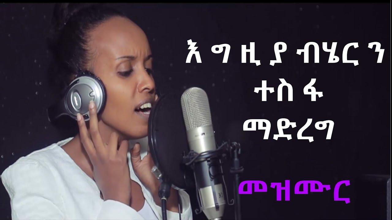 Kindehafty Mulugeta ( hana) '' እግዚያብሄርን ተስፋ ማድረግ '' Amharic /Tigrina /Oromiffa M